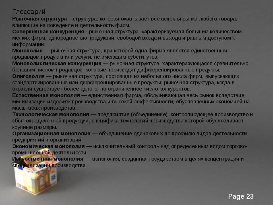 Глоссарий Рыночная структура – структура, которая охватывает все аспекты рынк...