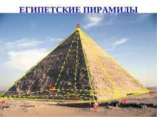 ЕГИПЕТСКИЕ ПИРАМИДЫ А D B C O S H
