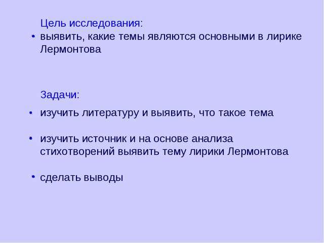 Цель исследования: выявить, какие темы являются основными в лирике Лермонтова...
