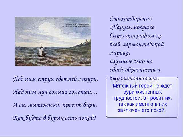 Стихотворение «Парус»,могущее быть эпиграфом ко всей лермонтовской лирике, из...