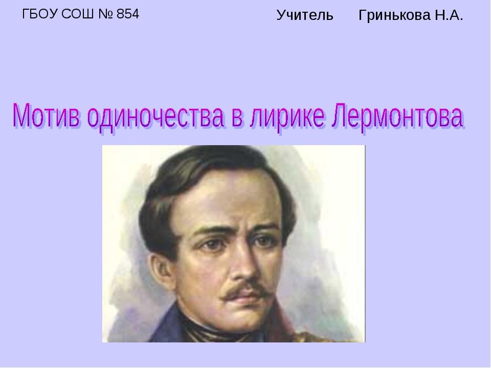 ГБОУ СОШ № 854 Учитель Гринькова Н.А.