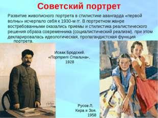 Советский портрет Развитие живописного портрета в стилистике авангарда «перво