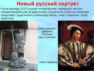 Новый русский портрет Зураб Церетели. «Дворник» (Портрет Юрия Лужкова) После