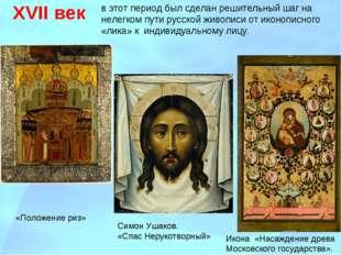 XVII век «Положение риз» Симон Ушаков. «Спас Нерукотворный» Икона «Насаждение