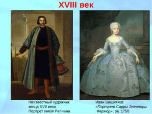 XVIII век Неизвестный художник конца XVII века. Портрет князя Репнина Иван Ви