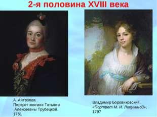 2-я половина XVIII века А. Антропов. Портрет княгини Татьяны Алексеевны Трубе