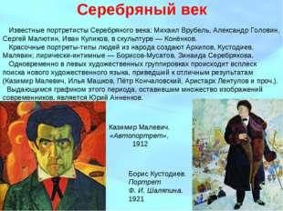 Серебряный век Казимир Малевич. «Автопортрет», 1912 Известные портретисты Сер