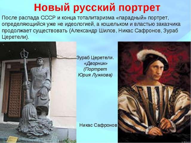 Новый русский портрет Зураб Церетели. «Дворник» (Портрет Юрия Лужкова) После...