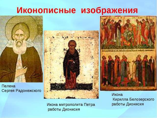 Иконописные изображения Пелена Сергея Радонежского Икона митрополита Петра ра...