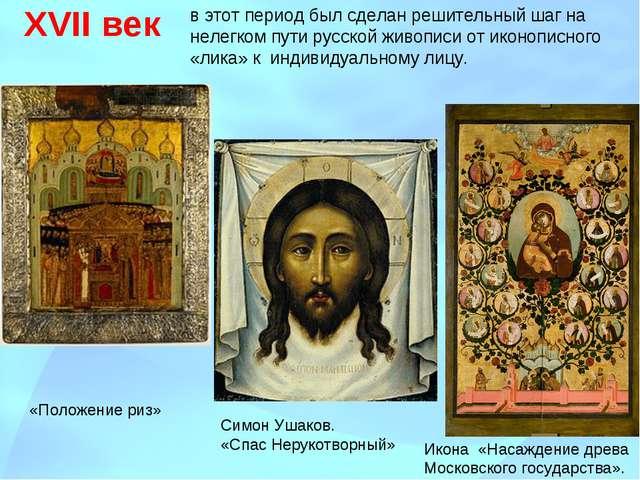 XVII век «Положение риз» Симон Ушаков. «Спас Нерукотворный» Икона «Насаждение...