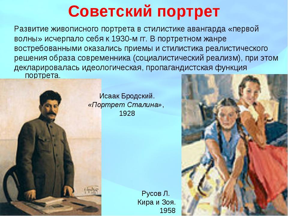 Советский портрет Развитие живописного портрета в стилистике авангарда «перво...