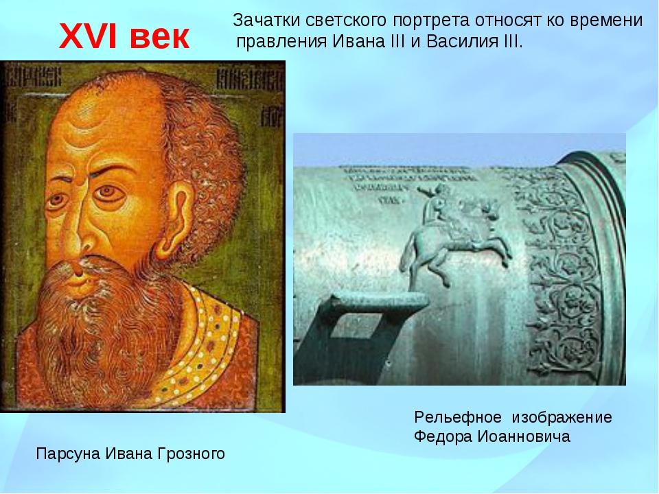 XVI век Зачатки светского портрета относят ко времени правления Ивана III и В...