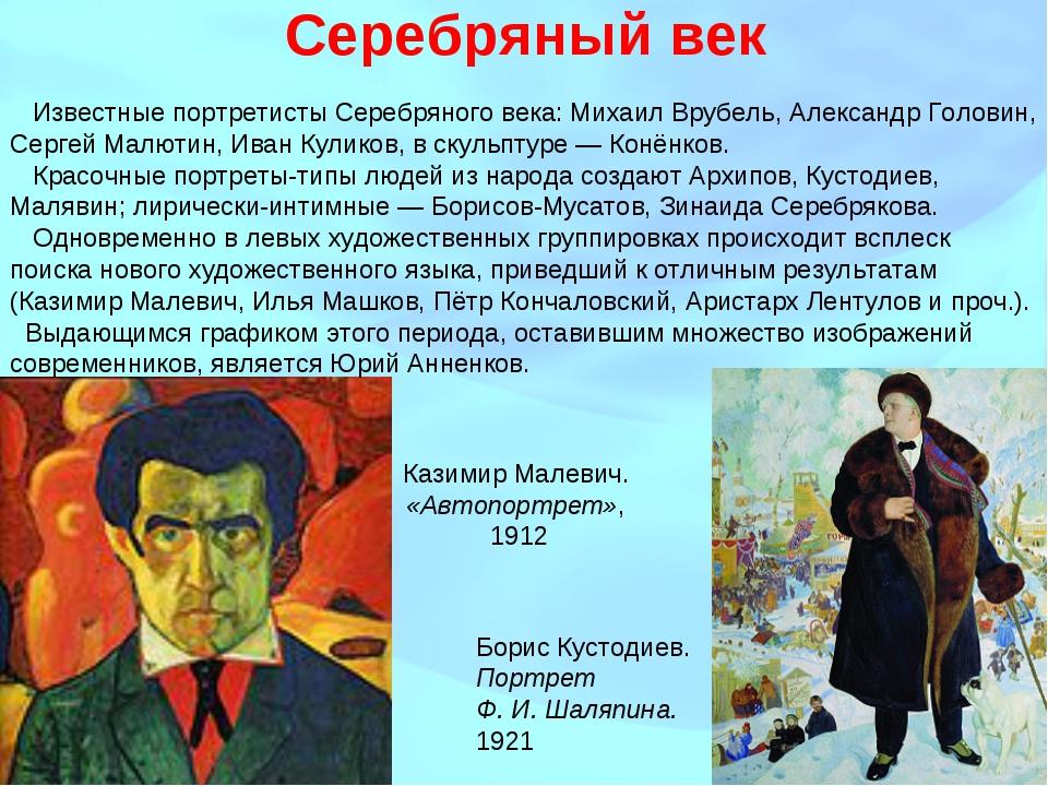 Серебряный век Казимир Малевич. «Автопортрет», 1912 Известные портретисты Сер...
