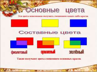 Эти цвета невозможно получить смешением каких-либо красок Такие получают цвет