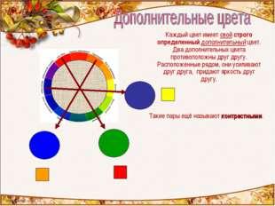 Каждый цвет имеет свой строго определенный дополнительный цвет. Два дополните