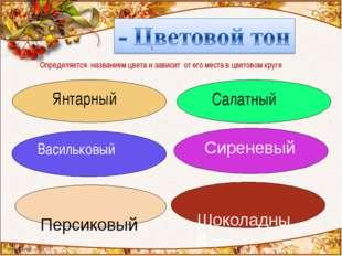 Определяется названием цвета и зависит от его места в цветовом круге Персиков