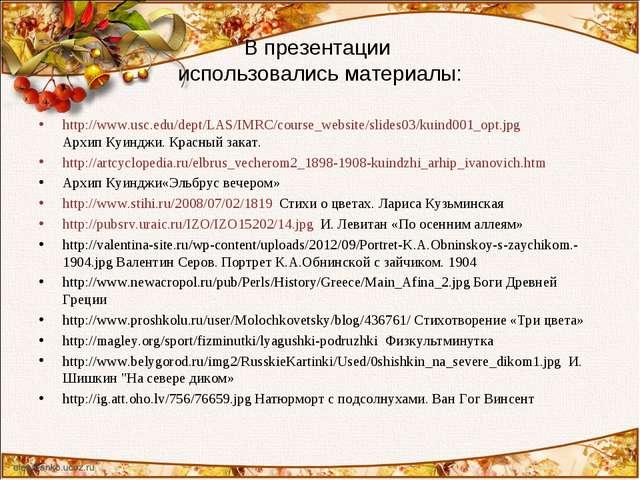 В презентации использовались материалы: http://www.usc.edu/dept/LAS/IMRC/cour...