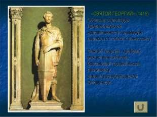 «СВЯТОЙ ГЕОРГИЙ» (1415) Образец скульптуры гуманистической направленности, зн