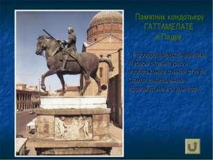 Памятник кондотьеру ГАТТАМЕЛАТЕ в Падуе. (прообраз Марка Аврелия). Первое ску