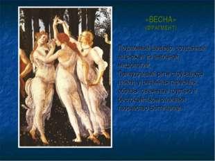 «ВЕСНА» (ФРАГМЕНТ) Подлинный шедевр, созданный на сюжет из античной мифологии