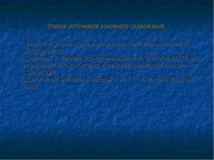 список источников основного содержания: Баткин Л.М. Итальянские гуманисты: с