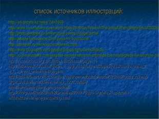 список источников иллюстраций: http://art.gazeta.kz/news/?id=5603 http://www.