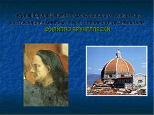 Первый крупный памятник ренессансного зодчества и достижений инженерной мысли