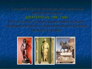 С историей искусства Флоренции тесно связано имя величайшего мастера ДОНАТЕЛ