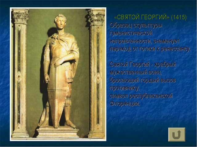 «СВЯТОЙ ГЕОРГИЙ» (1415) Образец скульптуры гуманистической направленности, зн...