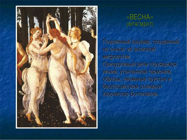«ВЕСНА» (ФРАГМЕНТ) Подлинный шедевр, созданный на сюжет из античной мифологии...