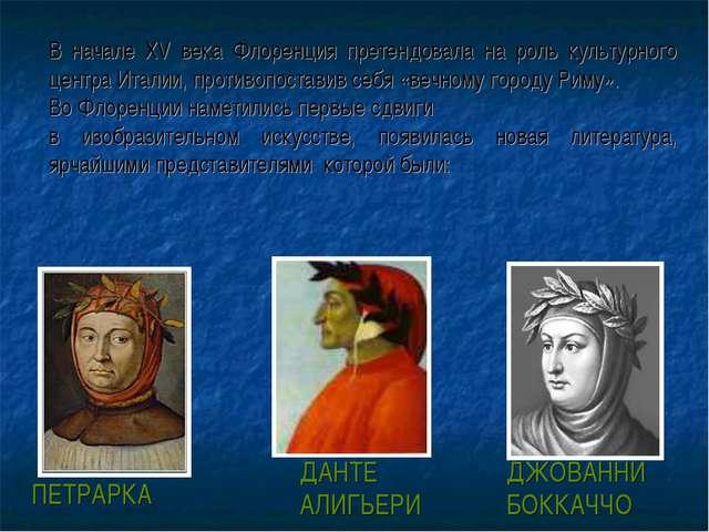 В начале XV века Флоренция претендовала на роль культурного центра Италии, пр...