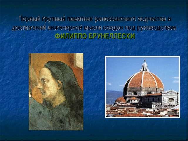 Первый крупный памятник ренессансного зодчества и достижений инженерной мысли...