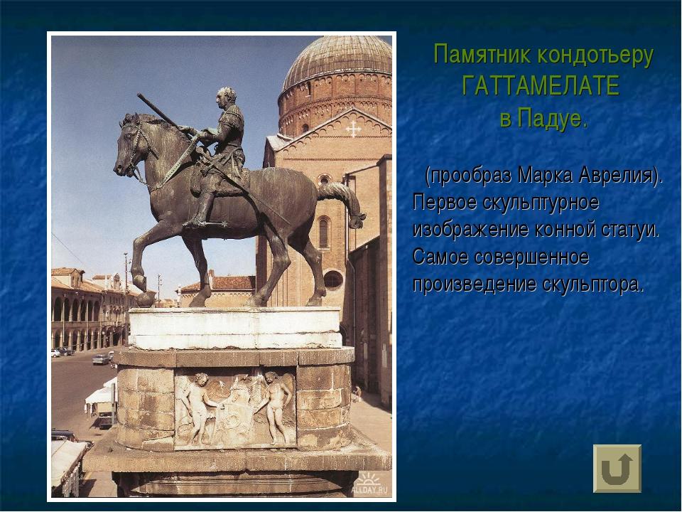 Памятник кондотьеру ГАТТАМЕЛАТЕ в Падуе. (прообраз Марка Аврелия). Первое ску...
