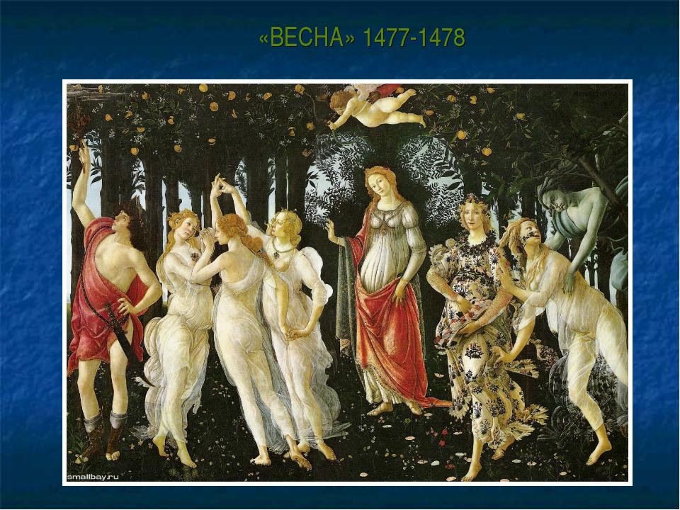 «ВЕСНА» 1477-1478