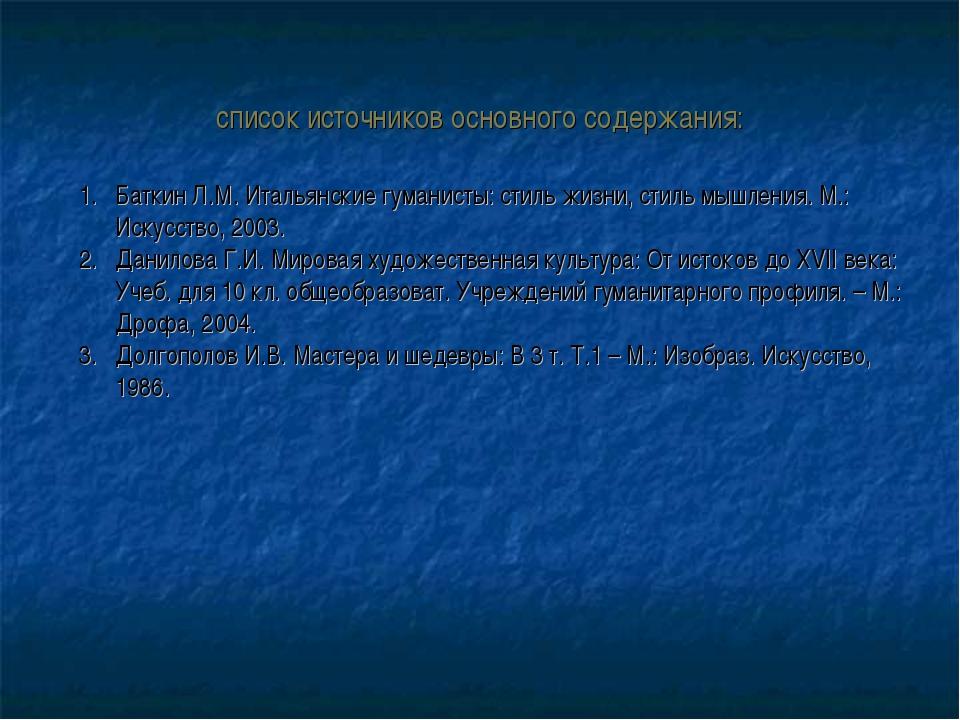 список источников основного содержания: Баткин Л.М. Итальянские гуманисты: с...
