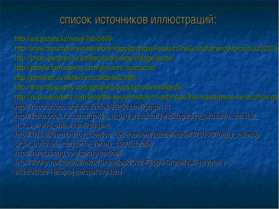 список источников иллюстраций: http://art.gazeta.kz/news/?id=5603 http://www....