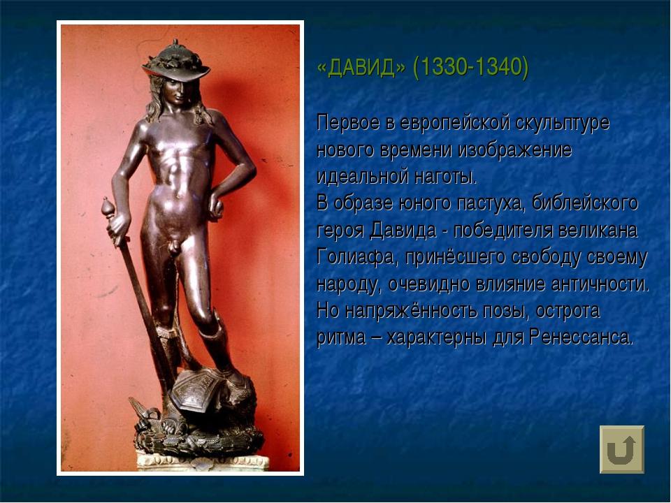 «ДАВИД» (1330-1340) Первое в европейской скульптуре нового времени изображени...