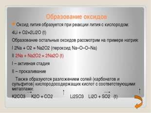 Образование оксидов Оксид лития образуется при реакции лития с кислородом: