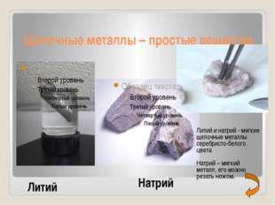 Щелочные металлы – простые вещества