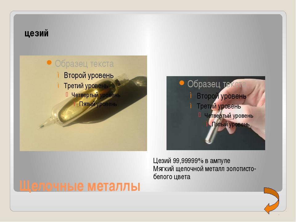 Щелочные металлы цезий