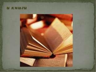 и книги