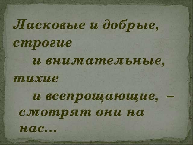 Ласковые и добрые, строгие и внимательные, тихие и всепрощающие, – смотря...