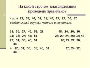 На какой строчке классификация проведена правильно? числа 22; 35; 48; 51; 31;
