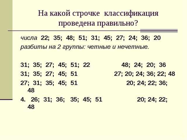 На какой строчке классификация проведена правильно? числа 22; 35; 48; 51; 31;...