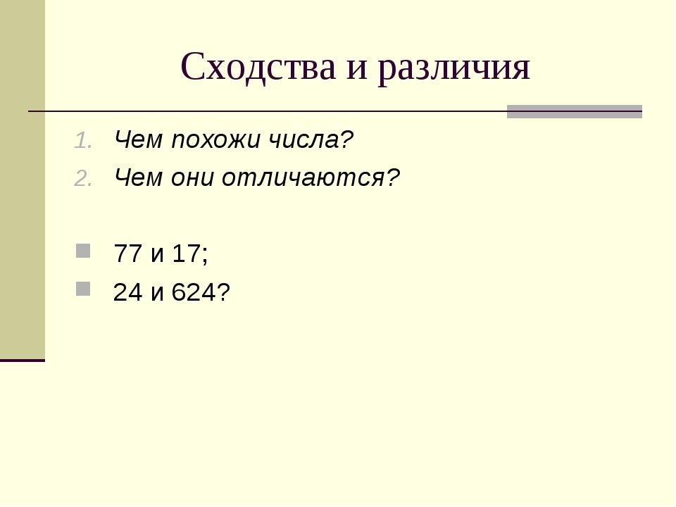 Сходства и различия Чем похожи числа? Чем они отличаются? 77 и 17; 24 и 624?