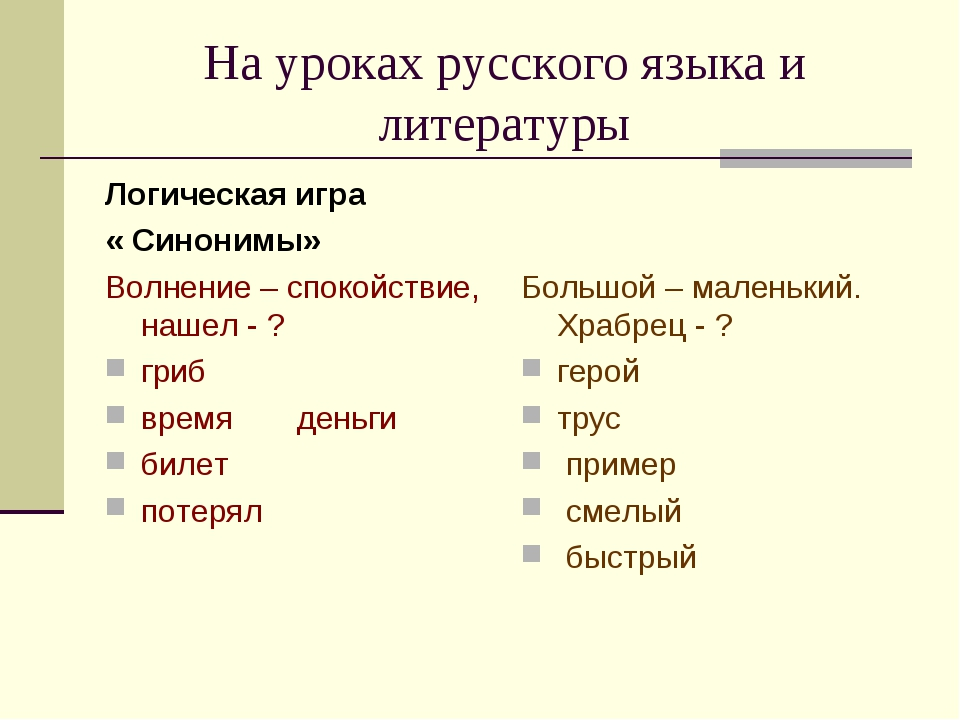 На уроках русского языка и литературы Логическая игра « Синонимы» Волнение –...