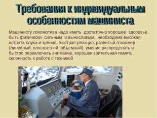 Машинисту локомотива надо иметь достаточно хорошее здоровье, быть физически с