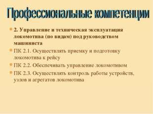 2. Управление и техническая эксплуатация локомотива (по видам) под руководств
