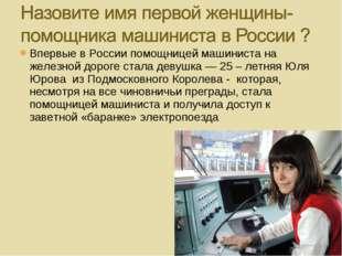 Впервые в России помощницей машиниста на железной дороге стала девушка — 25