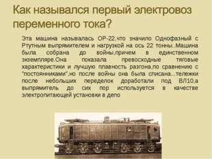 Эта машина называлась ОР-22,что значило Однофазный с Ртутным выпрямителем и